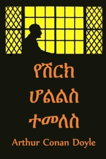 : The Return of Sherlock Holmes, Amharic Edition, Paperback / softback Book