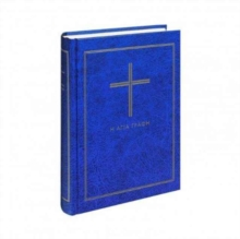Greek (Tgv) Bible, Book Book