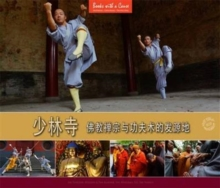 Shaolin Temple : The Cradle of Zen Buddhism and Kungfu, Hardback Book