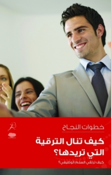 Get Yourself Promoted - Kayfa Tanal Al Tarqia Allati Toredoha : How to Move Up the Career Ladder, Paperback / softback Book
